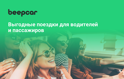 BeepCar – Safe Rideshare and Carpool Service for PC