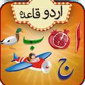 Kids Urdu Qaida: Alphabets Learning App Offline icon