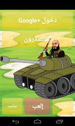 لعبة ابو عزرائيل هجوم الدبابات