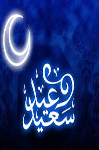 اغاني عيد الاضحي المبارك