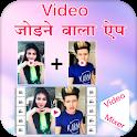 Video Jodne Ka App : Video Me Gana Badle Video Mix icon