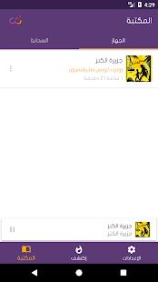 Dhad - ضاد للكتب الصوتية - náhled