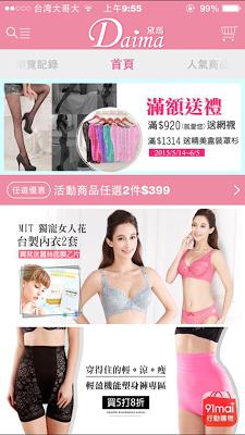 黛瑪 Daima 行動購物APP:專屬女性的平價時尚內在美 - screenshot