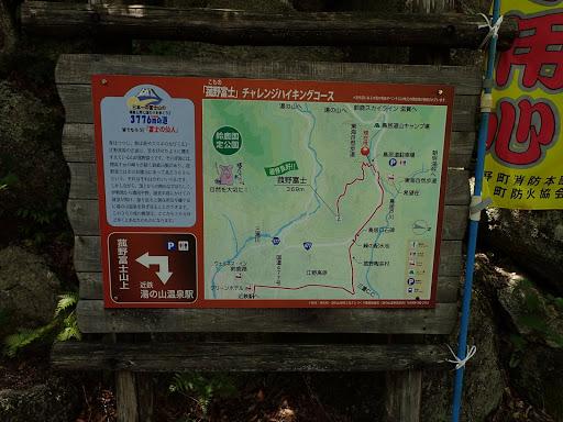 菰野富士チャレンジハイキングコース説明