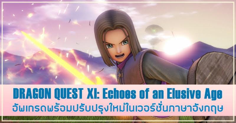 [DQXI] เตรียมวางจำหน่ายเวอร์ชั่นภาษาอังกฤษ พร้อมปรับปรุงใหม่!