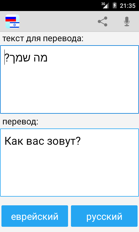 Russian To Hebrew Translation 2