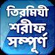 তিরমিযী শরীফ সম্পূর্ণ ~ Tirmizi Sharif in Bangla Download on Windows