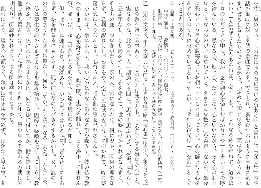 早稲田大学・文化構想学部・国語 3 - 入試問題:その傾向と対策 ...