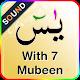 Surah Yaseen 7 mubeen wazifa (sound) for PC-Windows 7,8,10 and Mac