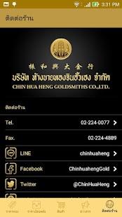 ChinHuaHeng for PC-Windows 7,8,10 and Mac apk screenshot 5
