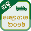 Cambodia Road Tax 2016 icon