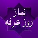 دعای نماز روز عرفه  با صوت و ترجمه فارسی:دعای عرفه icon