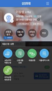 삼성화재 - náhled