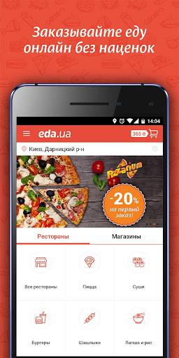 Eda.ua - Доставка еды