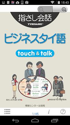 指さし会話 ビジネスタイ語 touch&talk Basicのおすすめ画像1