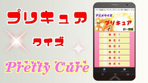 免費下載娛樂APP|クイズ for プリキュア 初代~ハピネスチャージ版 無料 app開箱文|APP開箱王