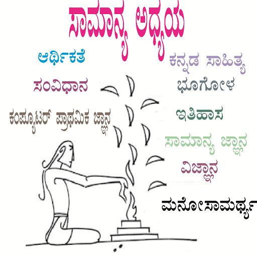 Kannada GK - Apps on Google Play