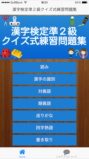 漢字検定準2級クイズ式練習問題集