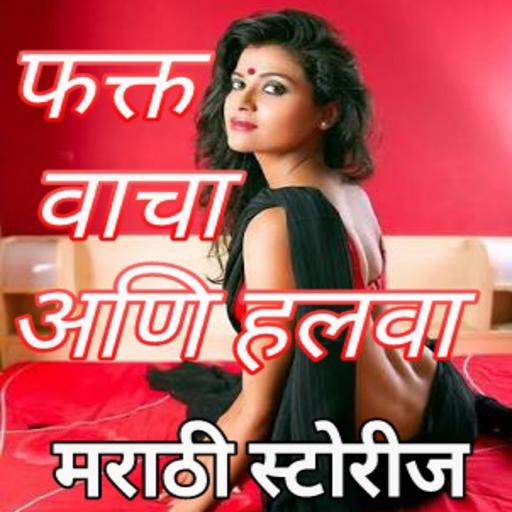 Marathi Hot Stories फक्त वाचा आणि हलवा