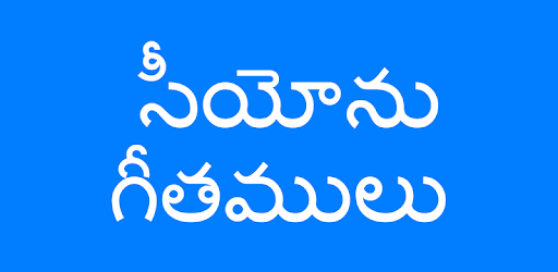 Songs Of Zion Telugu Pdf