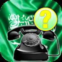 دليل أرقام الجوال السعودي icon