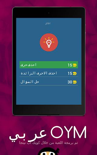 OYM عربي screenshot 20