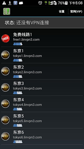 LinVPN 快速免费 VPN