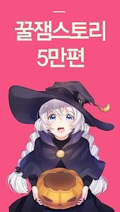 시크릿러브 – 무료 연애게임 비주얼노벨 9