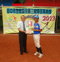 Photo: 2013台中市金龍盃全國青少棒菁英賽  最佳美技獎