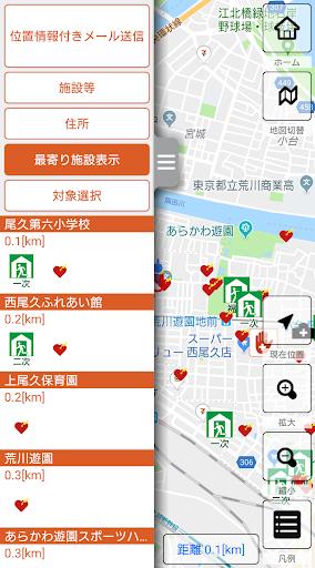 Arakawa Disaster Prevention 2.0.4 Windows u7528 2