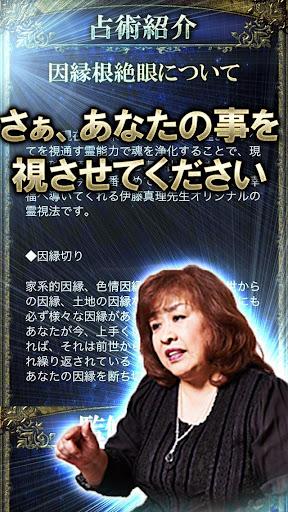 無料娱乐AppのFBIサイキック公認◆当たる霊視占い【伊藤真理】|記事Game
