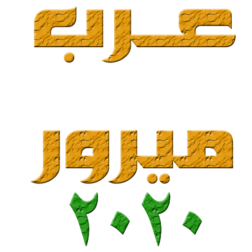 c1379d453 Google News - عرب ميرور 2020 - الأخبار