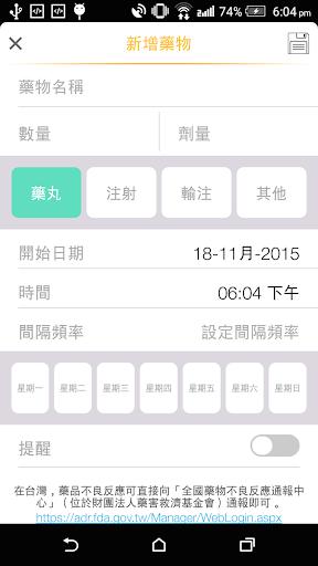 SymTrac Taiwan 多發性硬化症健康管理師