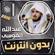 عبدالله الموسى القران الكريم بدون انترنت Download for PC Windows 10/8/7