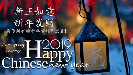 Download Chinese New Year 2019 Wishes Android Apps APK - 4768030 ...