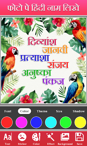 Photo Pe Naam Likhna : Write Hindi Text on Photos 1.1 screenshots 4