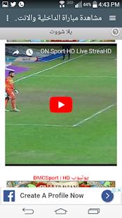 يلا شوت مباريات لايف HD - náhled