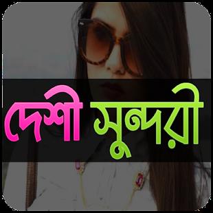 দেশী সুন্দরী - náhled