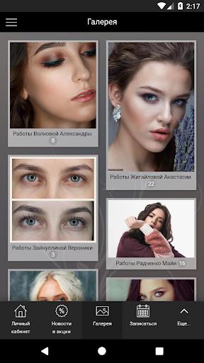 SHIK Make-up Studio  screenshots 2