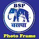 Download BSP Party Photo Frame For PC Windows and Mac
