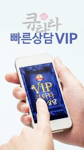 큐타타 VIP - náhled