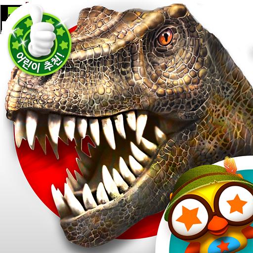 공룡아일랜드 - 어린이 유아 공룡 자연학습 교재 (app)