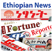All Ethiopian Newspapers
