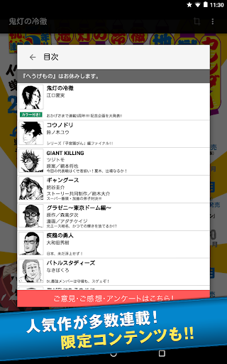 免費下載漫畫APP|Dモーニング:最新のモーニングや名作漫画が毎週読めるアプリ app開箱文|APP開箱王