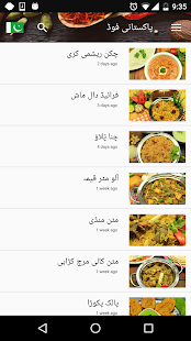 Pakistani Recipes in Urdu - SooperChef- screenshot thumbnail