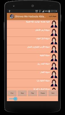 Ghinwa We Hadouta abla fadila - screenshot