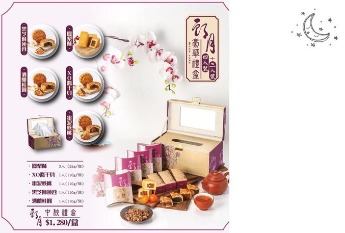 蓮潭國際會館大廳酒吧菜單
