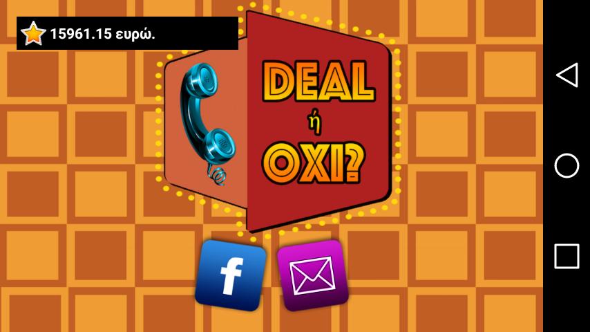 Deal ή όχι; - στιγμιότυπο οθόνης