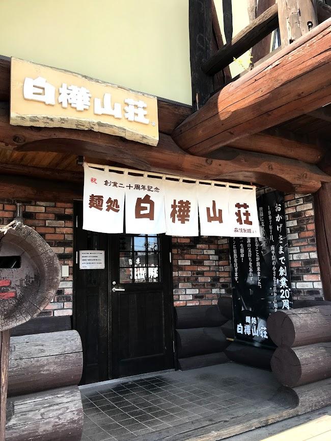 白樺山荘 本店