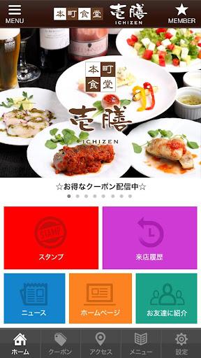 山形市 本町食堂「壱膳」の公式アプリ